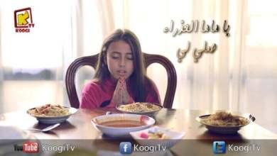 صلاة قبل الأكل - قناة كوچى القبطية الأرثوذكسية للأطفال
