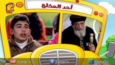 برنامج رحلة فرح - حلقة 5 - أحد المخلع - البابا تواضروس - قناة كوجى القبطية الأرثوذكسية للاطفال