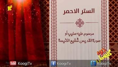 جوه كنيستى 20 - الستر الأحمر - قناة كوجى القبطية الأرثوذكسية للأطفال