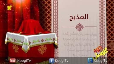 جوه كنيستى - 30- المذبح - قناة كوجى القبطية الأرثوذكسية للأطفال