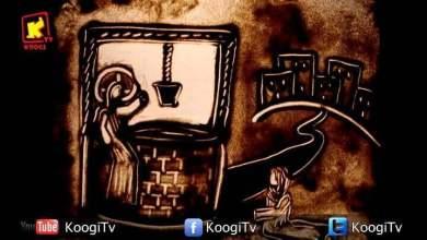 شقاوة رمل - الحلقه 4 -السامرية - قناة كوجى القبطيه الأرثوذكسية للأطفال