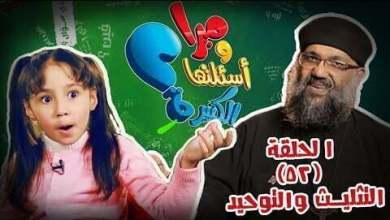 ميرا وأسئلتها الكتيرة - 52 - التثليث والتوحيد- قناة كوجى -mira - epi52- The Holy Trinity - koogi tv