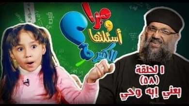 ميرا وأسئلتها الكتيرة - الحلقة 58 - الوحي - قناة كوجى -Mira - epi58 - koogi tv