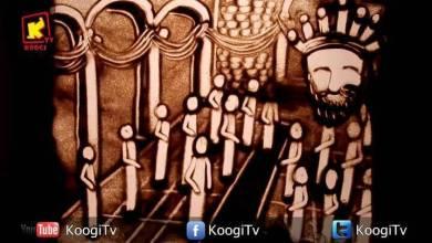 شقاوة رمل - الحلقه 9 - ثلاثاء البصخة - قناة كوجى القبطيه الأرثوذكسية للأطفال