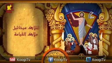 حكاية أيقونة - القيامة - قناة كوجى القبطية الأرثوذكسية للأطفال