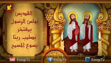 حكاية أيقونة - القديسين بطرس و بولس - قناة كوجى القبطية الأرثوذكسية للأطفال