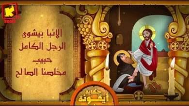 حكاية أيقونة - القديس الأنبا بيشوى - قناة كوجى القبطية الأرثوذكسية للأطفال