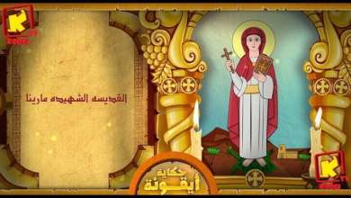 حكاية أيقونة - القديسة مارينا الشهيدة - قناة كوجى القبطية الأرثوذكسية للأطفال