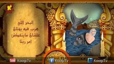 حكاية أيقونة - يونان النبى - قناة كوجى القبطية الأرثوذكسية
