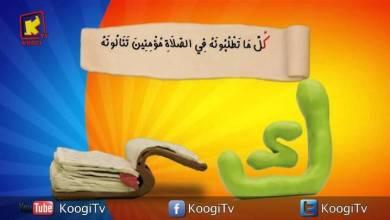 حرف و أيه - حرف ك - قناة كوجى القبطية الأرثوذكسية للأطفال