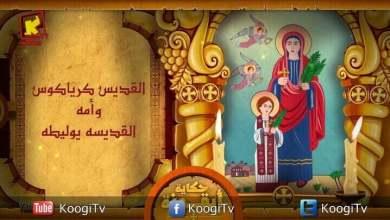 حكاية أيقونة - كرياكوس وأمه يوليطه - قناة كوجى القبطية الأرثوذكسية