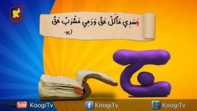 حرف واية - حرف ج - قناة كوجي القبطية الارثوذكسية للاطفال