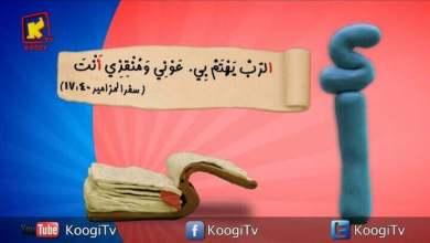حرف واية - حرف أ - قناة كوجي القبطية اارثوذكسية للاطفال