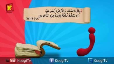 حرف واية - حرف ز - قناة كوجي القبطية الارثوذكسية للاطفال