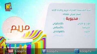 إسم ومعنى الحلقة الاولى - مريم - قناة كوجى القبطية الارثوذكسية للاطفال