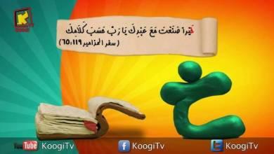 حرف واية - حرف خ - قناة كوجي القبطية الارثوذكسية للاطفال