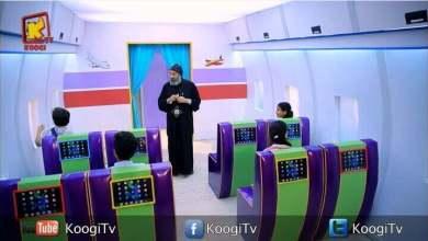 برومو رحلة للسماء - قناة كوجى القبطية الأرثوذكسية