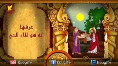 حكاية أيقونة - السامرية - قناة كوجى القبطية الأرثوذكسية للأطفال