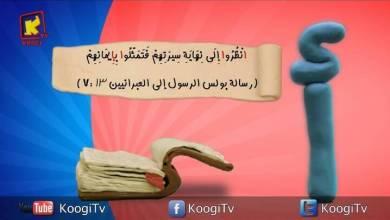 حرف واية - حرف أ - قناة كوجي القبطية الارثوذكسية للاطفال
