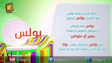 إسم ومعنى الحلقة 24 - بولس - قناة كوجى القبطية الارثوذكسية للاطفال