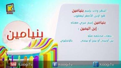 إسم ومعنى الحلقة 26 - بنيامين - قناة كوجى القبطية الارثوذكسية للاطفال