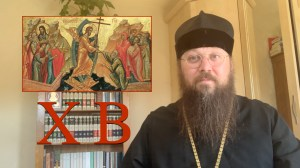 Paschal Epistle and Video Greeting of Bishop Irenei of London and Western Europe, 2020 | Пасхальное Послание епископа Иринея | Épître pascale de l'évêque Irénée