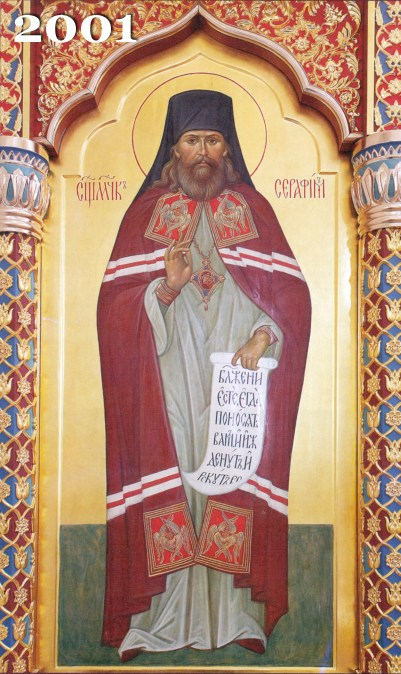 Kanonizacja św. Serafima (Ostroumowa) 2001 rok