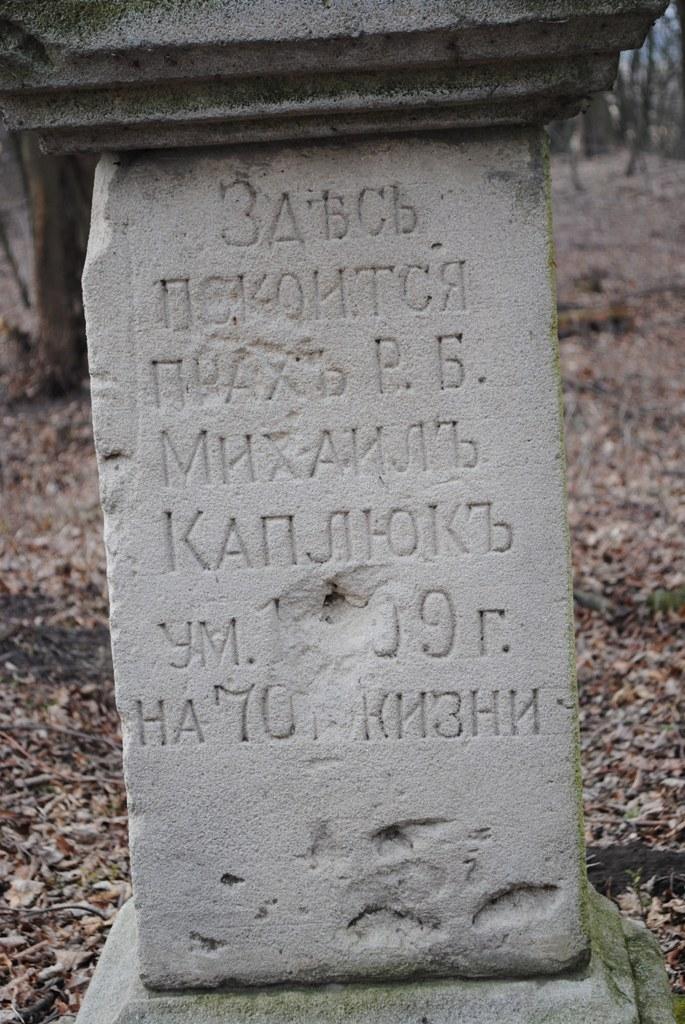 Prawosławne nekropolie - Małków