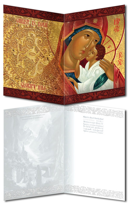 Orthodox Christmas Greeting Cards With Silk Lamination