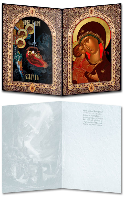 Orthodox Christmas Greeting Cards