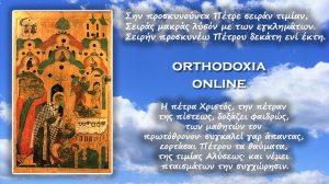Εορτολόγιο   Προσκύνηση της Τιμίας Αλυσίδας του Αγίου και ενδόξου Αποστόλου Πέτρου