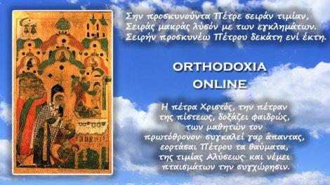Εορτολόγιο | Προσκύνηση της Τιμίας Αλυσίδας του Αγίου και ενδόξου Αποστόλου Πέτρου
