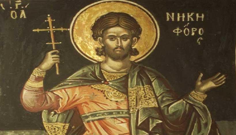 Γιορτή Αγίου Νικηφόρου αύριο Τρίτη 9 Φεβρουαρίου