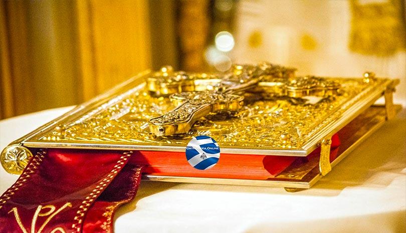 Ο Απόστολος και το Ευαγγέλιο για την Τρίτη 12 Μαΐου