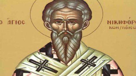 Ορθόδοξος συναξαριστής Τετάρτη 13 Μαρτίου 2019, Ανακομιδή Ιερών Λειψάνων του Αγίου Νικηφόρου