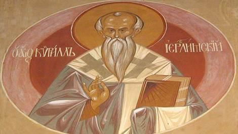 Ορθόδοξος συναξαριστής Κυριακή 18 Μαρτίου 2018, Άγιος Κύριλλος Αρχιεπίσκοπος Ιεροσολύμων