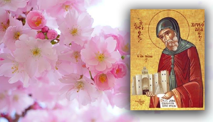 Σήμερα 16 Μαρτίου γιορτάζει o Όσιος Χριστόδουλος ο θαυματουργός ο εν Πάτμω