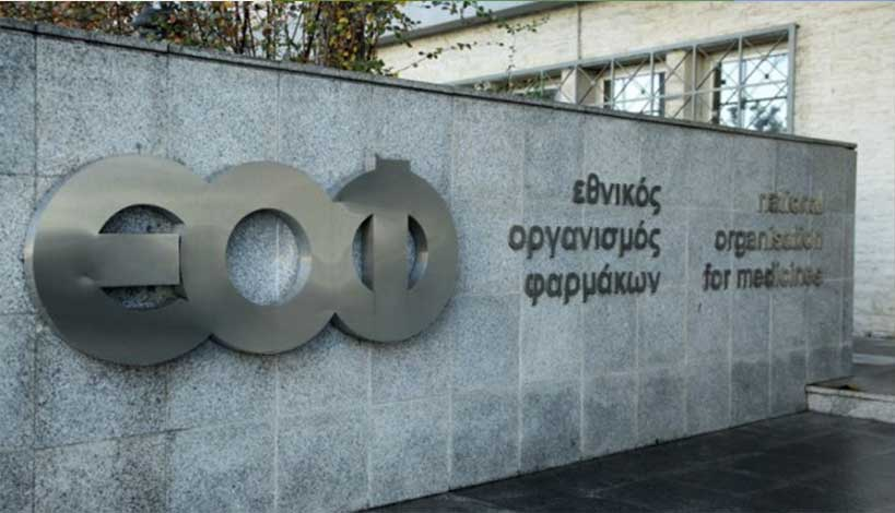 ΕΟΦ: Ανακαλούνται παρτίδες του φαρμάκου - Ανιχνεύτηκε καρκινογόνος ουσία