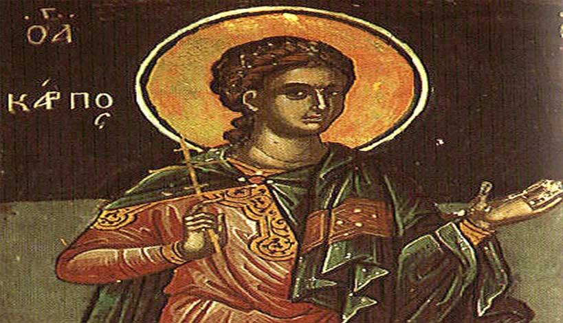 Σήμερα γιορτάζει ο Άγιος Κάρπος ο Απόστολος από τους Εβδομήκοντα ...