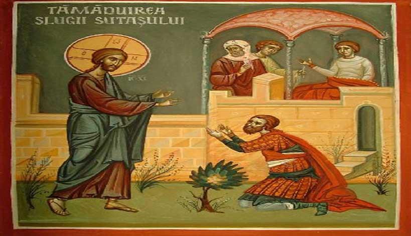 Κυριακή Δ΄ Ματθαίου: Η θεραπεία του δούλου του Εκατόνταρχου