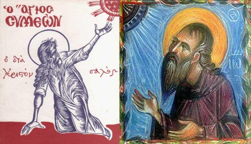 Σήμερα γιορτάζουν οι Άγιοι Συμεών ο δια Χριστόν σαλός και Ιωάννης    orthodoxia.online