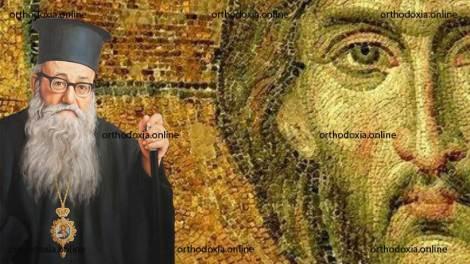 Μητροπολίτης Φλωρίνης π. Αυγουστίνος Καντιώτης: Αυτό το «Κύριε, ελέησον» κάνει θαύματα