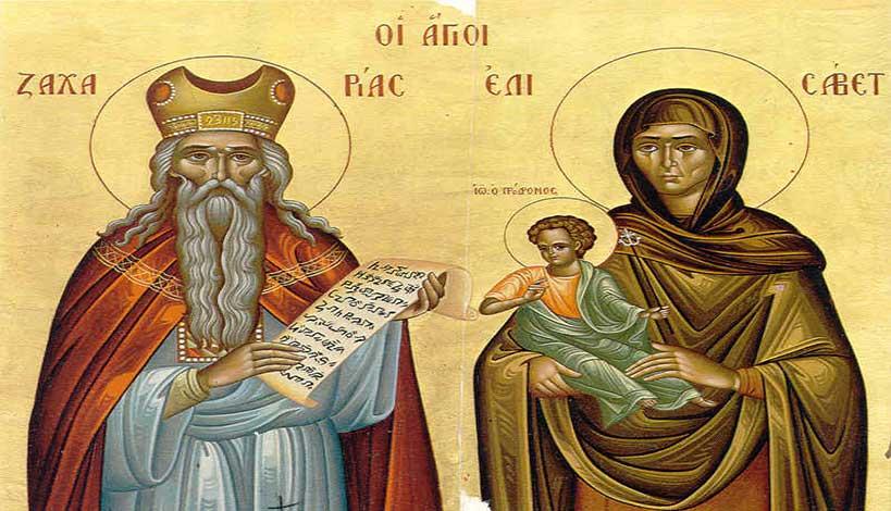 Ορθόδοξος συναξαριστής 5 Σεπτεμβρίου 2018, Προφήτης Ζαχαρίας και η σύζυγος του Ελισάβετ