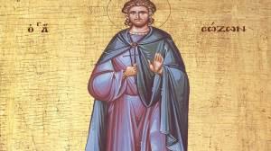 Σήμερα εορτάζει ο προστάτης της Λήμνου, ο Άγιος Σώστης