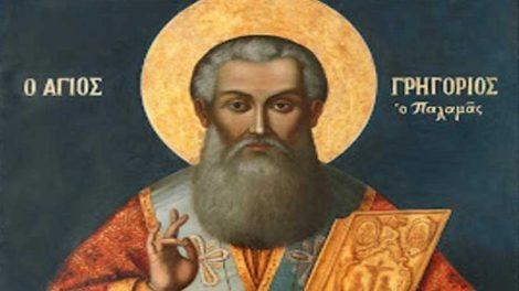 Ο Άγιος Γρηγόριος ο Παλαμάς ποίμανε την Εκκλησία με τη ζωή του και με τον θάνατό του