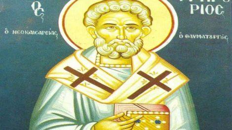 Εορτολόγιο | Άγιος Γρηγόριος Νεοκαισαρείας ο Θαυματουργός