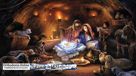 Orthodoxia.online-Χριστουγεννιάτικο μήνυμα προς τους αναγνώστες μας