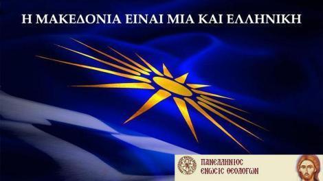 Η ΠΕΘ συμμετέχει στο Συλλαλητήριο για τη Μακεδονία στο Σύνταγμα