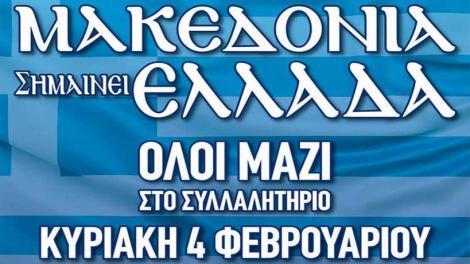 Μήνυμα της Παγκόσμιας Συνομοσπονδίας Θεσσαλών για τη Μακεδονία
