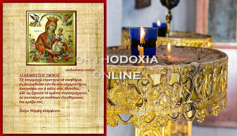 Χαιρετισμοί 2019 : Ο Ακάθιστος ύμνος προς την Παναγία, όπως θα ακουστεί σήμερα στην Εκκλησία μας | ΕΚΚΛΗΣΙΑ | Ορθοδοξία | orthodoxiaonline |  |  Ακάθιστος Ύμνος |  ΕΚΚΛΗΣΙΑ | Ορθοδοξία | orthodoxiaonline